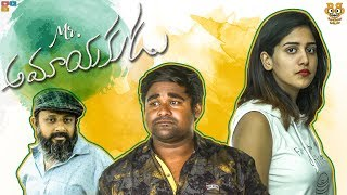 Mr. Amaayakudu - Ft. Chandini Chowdary, John Kottoly || Bumchick Babloo || Tamada Media