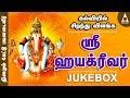 Sri Hayagreevar Jukebox Hayagreevar Songs Of Hayagreevar Tam