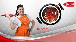 المطبخ - مع أسماء مسلم | 17 فبراير 2019 - الحلقة الكاملة