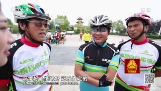 《走遍中国》 20170531 我骑行 我快乐 | CCTV-4