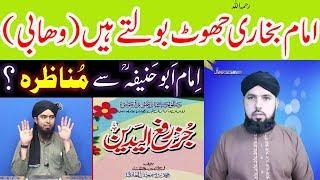 72-Imam abu hanifa رحمہ اللہ se munazira ? reply to engineer muhammad ali mirza/review