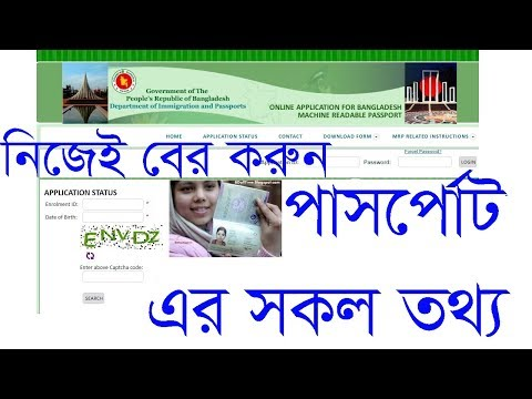 how to check passport status online। How to Check Bangladesh Passport online। Bangladesh MRP