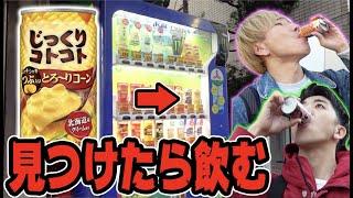 自販機でコンポタ見つけたら絶対に飲むルールが鬼すぎる!!