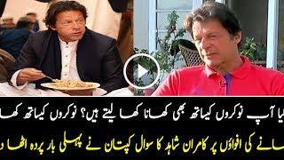 Is Imran Khan eat with servants..?
