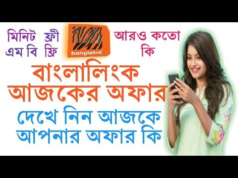 How to banglalink ajker offer and daily offer Bangla tutorial