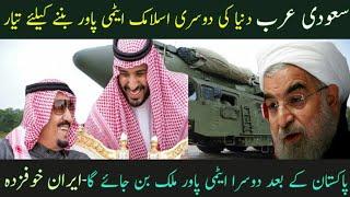 Saudi Arabia Will Be Next Atomic Islamic Power After Pakistan