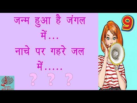 Xxx Mp4 Hindi Paheli ❤ Paheliyan ❤ Hindi Riddles With Answers 2018 Bhool Bhulaiya Part 9 3gp Sex