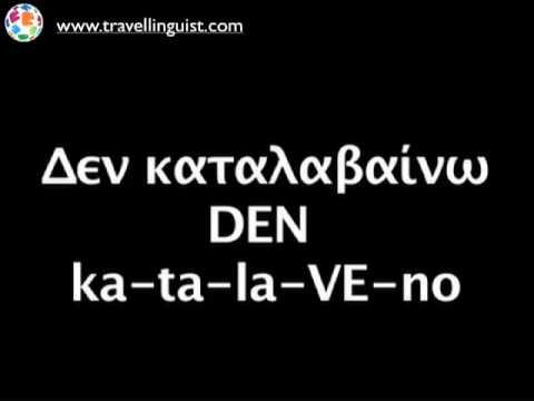 Greek 101 - Common Words & Phrases - Level One