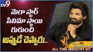మా బాబాయ్ అప్పుడే చెప్పారు : Allu Arjun @  Ala Vaikunthapurramuloo Press Meet - TV9
