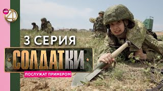 Реалити-сериал «Солдатки» | 3 серия