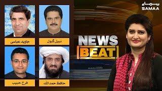 Siyasi Game | News Beat | Paras Jahanzeb | SAMAA TV | 26 July 2019