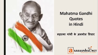 Mahatma Gandhi Quotes In Hindi Gandhi Giri महतम