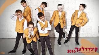 #x202b;מחרוזת שירי שבת I קינדרלעך 2016 Shabbat Songs Medley I Kinderlach#x202c;lrm;