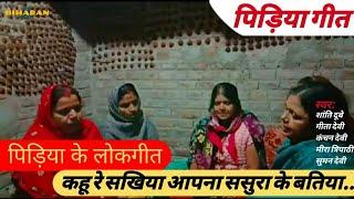 094 पिड़िया गीत - कहू रे सखिया आपना ससुरा   TheBiharanShow - Chorus Folk   Bhojpuri Pidiya Geet 2019