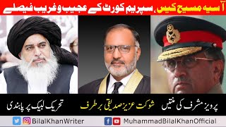 Ban on Tehreek Labbaik   Removal of Justice Shaukat Aziz Siddiqui   تحریک لبیک پر پابندی