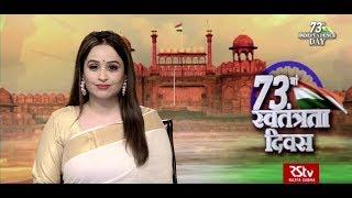 Download Hindi News Bulletin | हिंदी समाचार बुलेटिन – August 15, 2019 (1:30 pm) Video
