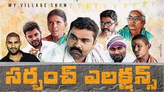 Village Sarpanch Elections (full movie)| my village show