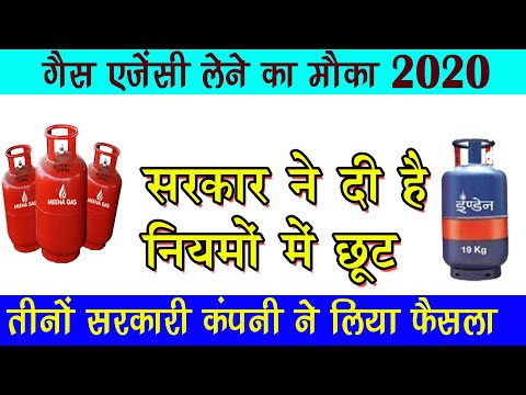 how to open gas agency in india 2018 || how to open LPG gais agency in rural area