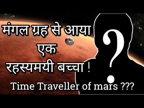 मंगल गृह से आया एक रहस्यमयी बच्चा | the boy from mars hindi  (समय यात्रा और पुनर्जन्म की सच्ची घटना)