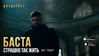 Баста - Страшно так жить (OST