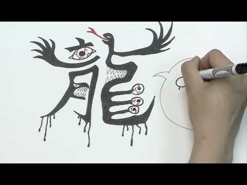 Part 1- Introduction to Chinese Characters