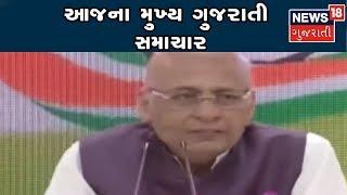 આજના મુખ્ય ગુજરાતી સમાચાર ।  Latest Gujarati News । June 15, 2019