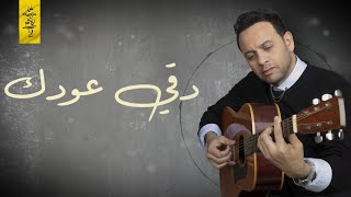 Moustafa Amar - Doee Oudek [Lyrics Video] | مصطفي قمر - دقي عودك