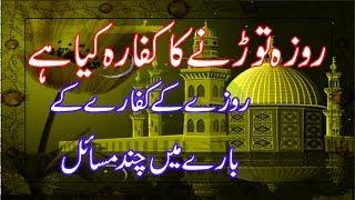 Roza Torne ka Qaza or Kaffara | Roza Torne Ke Masail or in ka Kaffara | Islamic أدب