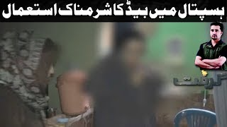 Call Girls Use In Hospital - Grift with Saddam Tufail - 4 Aug 2017 - Express News