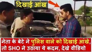 नेता के बेटे ने पुलिस वाले को दिखाई आंखे, तो SHO ने उठाया ये कदम, देखें वीडियो | Headlines India