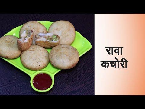 Suji Kachori Recipe in Hindi सूजी की कचौरी बनाने की विधि | How to Make Suji Kachori at Home in Hindi