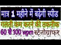 Shorthand me speed kaise badhaye, how to increase speed in shorthand for stenographer