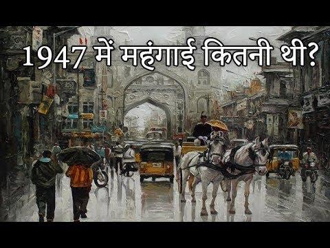 Xxx Mp4 1947 में भारत कैसा था India In 1947 3gp Sex