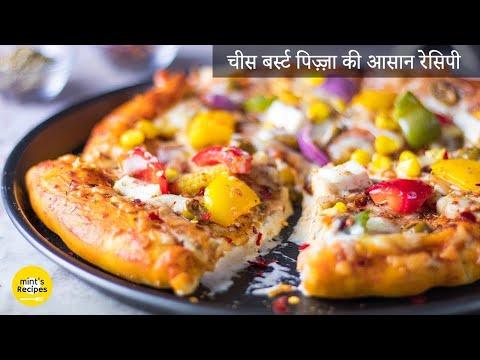 आसान चीज़ बर्स्ट पिज़्ज़ा घर पे बनाइये | Cheese Burst Pizza | Mintsrecipes