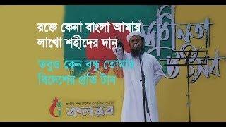 রক্তে কেনা বাংলা আমার লাখো শহীদের দান | Aynuddin Al Azad Rah.
