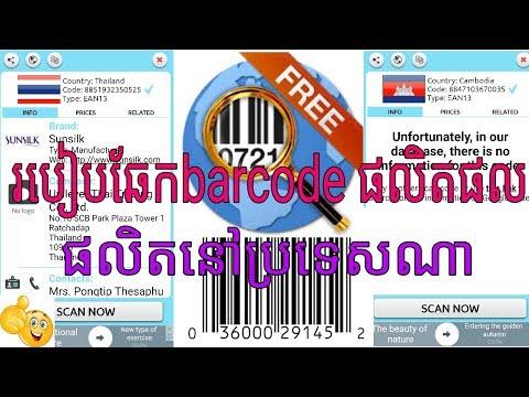 របៀបឆែក barcode ផលិតផល ផលិតនៅប្រទេសណា-how to calculate check digitBarcode (Invention
