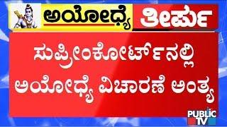 ಅಯೋಧ್ಯೆ–ಬಾಬ್ರಿ ಮಸೀದಿ ಪ್ರಕರಣದ ವಿಚಾರಣೆ ಅಂತ್ಯ..!   SC Concludes Hearing In Ayodhya Case