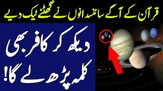 Top 9 Scientific Miracles of Quran Proved Recently | Islamic Solution