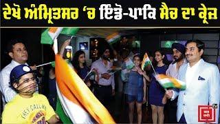 India-Pakistan match ਲਈ Amritsar 'ਚ ਕੀਤੇ ਗਏ ਖਾਸ ਇੰਤਜ਼ਾਮ