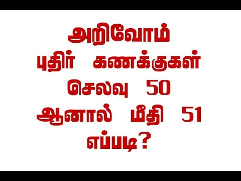 செலவு 50 ஆனால் மீதி 51 எப்படி? | Puzzles in Tamil