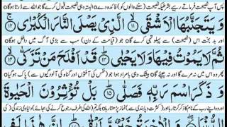 Surah Alala with urdu translation