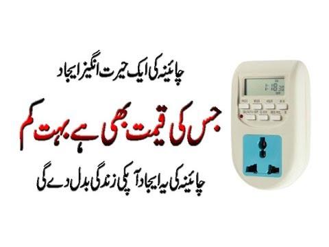 China Made a Wonderful Plug For Pakistan, Aliexpress Shopping Pakistan, Amazing Products Of China