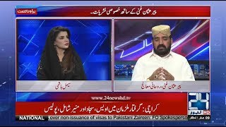 Special Transmission | Seemal Hashmi | Peer Usman Ghani | 19 Oct 2018 | 24 News HD