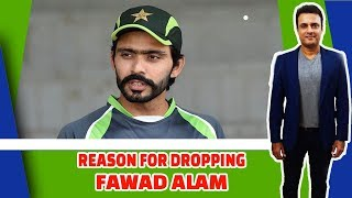 Reason for Dropping Fawad Alam | Tanveer Says