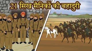 21 सिख सैनिकों की बहादुरी 21सैनिको ने 10,000 दुश्मनों को धूल चटाई थी Battle of Saragarhi | Shivi TV