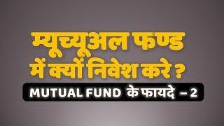 म्यूच्यूअल फण्ड के फायदे Mutual Fund Benefits In Hindi - Part 2 By Sm Hindi Financial Education