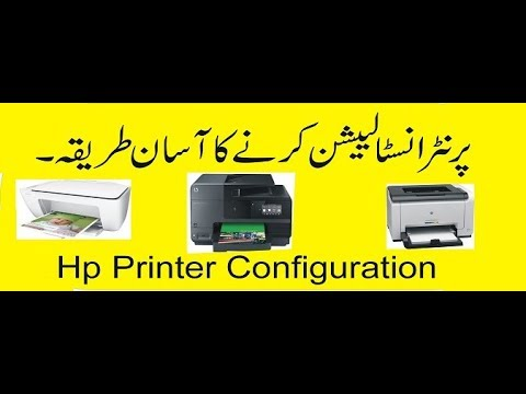 How To install HP Deskjet printer 2130 urdu
