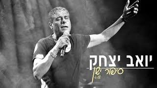 יואב יצחק - סיפור ישן Yoav Itzhak