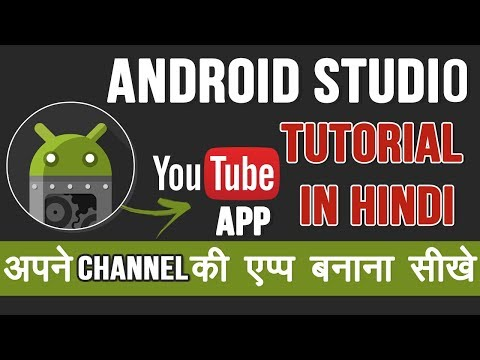 How To Create YouTube Channel Android App with Android Studio in Hindi