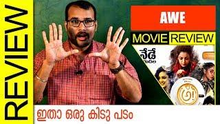 Awe Telugu Movie Review by Sudhish Payyanur   Monsoon Media